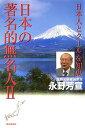 日本の著名的無名人(2)