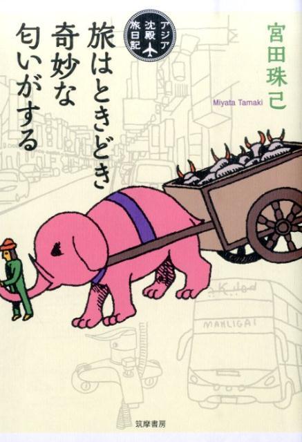 旅はときどき奇妙な匂いがする アジア沈殿旅日記 ...の商品画像