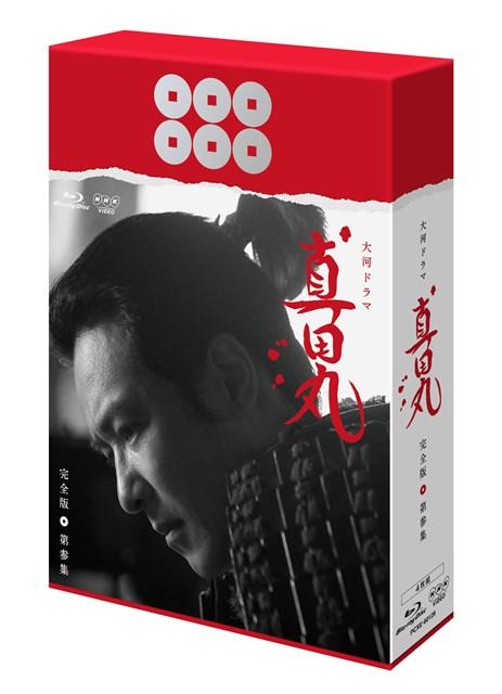真田丸 完全版 第参集【Blu-ray】 [ ...の紹介画像2