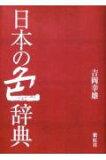 日本大辞典颜色[日本の色辞典 [ 吉岡幸雄 ]]