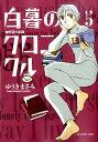 白暮のクロニクル(5) (ビッグ コミックス) [ ゆうきまさみ ]