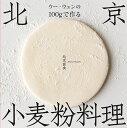 ウー・ウェンの100gで作る北京小麦粉料理 [ ウー ウェン ]