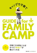 �����פǻҰ�ơ�GUIDE for FAMILY CAMP
