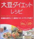 大豆ダイエットレシピ