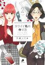 カワイイ私の作り方 ( 2) (ニチブンコミックス comic フレーバーズ) 六多 いくみ