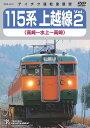 115系 上越線Vol.2 高崎〜水上〜高崎 [ (鉄道) ]