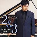 ショパン:ピアノ・ソナタ 第2番、第3番 [ 辻井伸行 ]
