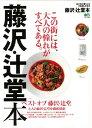 藤沢・辻堂本 我が街の暮らしを3倍楽しめる本 この街には、大人の憧れがすべてある。 (エイムック)