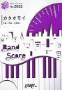 カタオモイ by Aimer(エメ) 〜TBS系『CDTV』2016年10・11 (Band Piece Series)