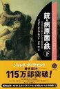 銃・病原菌・鉄(下巻) (草思社文庫) [ ジャレド・ダイアモンド ]