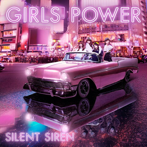 GIRLS POWER (初回限定盤 CD+DVD) [ SILENT SIREN ]