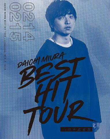 DAICHI MIURA BEST HIT TOUR in 日本武道館 3Blu-ray+スマプラムービー(Blu-ray3枚組)(2/14公演+2/15公演+特典映像)【Blu-ray】 [ 三浦大知 ]