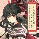 うたわれるもの Piano Collection Vol.2 [ (ゲーム・ミュージック) ]