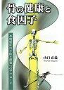 【送料無料】骨の健康と食因子