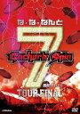 な・な・なんと7周年!!!!!!! TOUR FINAL(初回限定盤) [ Gacharic Spin ]