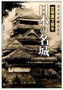 カメラが撮らえた 古写真で見る 日本の名城 [ 中井均 ]