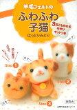 【】羊毛毡的轻飘飘小猫[突然riMidori ][【】羊毛フェルトのふわふわ子猫 [ はっとりみどり ]]