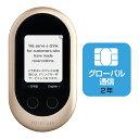 【ポイント10倍】POCKETALK(ポケトーク)携帯型通訳機 グローバル通信(2年)付き ゴールド...