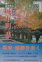 城下町萩改訂版 新装版