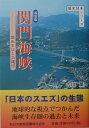 関門海峡新装版
