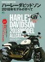 ハーレーダビッドソン2018年モデルのすべて (エイムック CLUB HARLEY別冊)