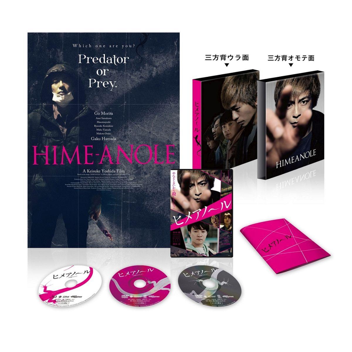 ヒメアノ〜ル 豪華版【Blu-ray】 [ 森田剛 ]...:book:18141670