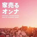 日本テレビ系水曜ドラマ 家売るオンナ オリジナル サウンドトラック 得田真裕