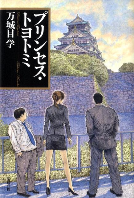 プリンセス・トヨトミ [ 万城目学 ]...:book:13110634