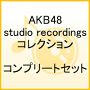 1/1AKB48 studio recordings   19