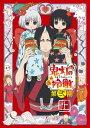 「鬼灯の冷徹」第弐期 DVD BOX 上巻(期間限定版) [...