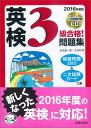 英検3級合格!問題集(2016年度版) [ 吉成雄一郎 ]