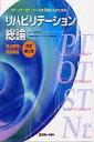 PT・OT・ST・ナースを目指す人のためのリハビリテーション総論改訂第2版 要点整理と用語解説 [