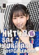 (卓上)HKT48 栗原紗英 カレンダー 2017【楽天ブックス限定特典付】