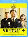 英国王のスピーチ【Blu-ray】 [ コリン・ファース ]