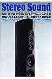 季刊Stereo Sound(no.163)