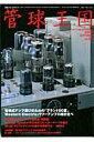 管球王国(vol.50) (別冊ステレオサウンド)
