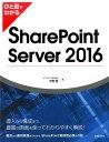 ひと目でわかるSharePoint Server 2016 [ オフィスアイ株式会社 平野愛 ]