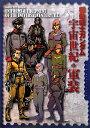 機動戦士ガンダム宇宙世紀の軍装 (Dengeki hobby books)
