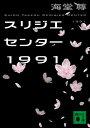 スリジエセンター1991 (講談社文庫) [ 海堂 尊 ]
