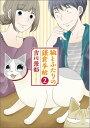 猫とふたりの鎌倉手帖(2) [ 吉川景都 ]