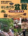 はじめての盆栽つくり方&育て方 基礎の基礎からよくわかる (ナツメ社のgarden book