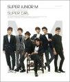 【輸入盤】 Super Junior-M - 1st Mini Album Super Girl (韓国版)