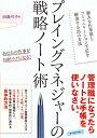 プレイングマネジャーの戦略ノート術 [ 田島 弓子 ]