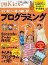 日経Kids+ 子どもと一緒に楽しむ!プログラミング (日経ホームマガジン) [ 日経PC21 ]