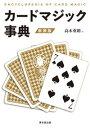 カードマジック事典 新装版 高木 重朗