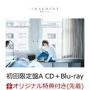 【楽天ブックス限定先着特典】FRAGMENT (初回限定盤A CD+Blu-ray+フォトブック) (オリジナル缶ミラー付き) [ 藍井エイル ]