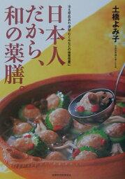 日本人だから、和の薬膳。 冷え性・肌あれ・便秘・むくみなどの体質改善に [ 土橋よみ子 ]