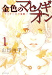 金色のマビノギオン ─アーサー王の妹姫─ 1 (花とゆめコミックス) [ 山田南平 ]