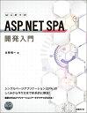 はじめてのASP.NET SPA開発入門 [ 古賀 慎一 ]