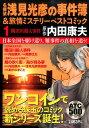名探偵浅見光彦の事件簿&旅情ミステリーベストコミック(1) [ 内田康夫 ]